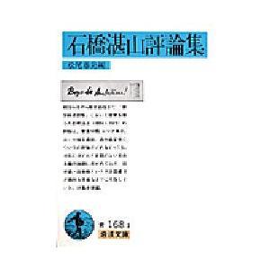 石橋湛山評論集|ggking