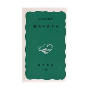 本 ISBN:9784004150923 清水幾太郎/著 出版社:岩波書店 出版年月:1959年03...