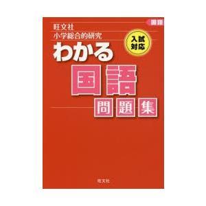 小学総合的研究わかる国語問題集|ggking