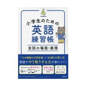 小学生のための英語練習帳 4|ggking
