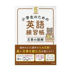 小学生のための英語練習帳 5|ggking