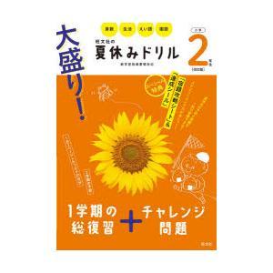 大盛り!夏休みドリル 算数 生活 えい語 国語 小学2年生|ggking