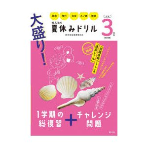 大盛り!夏休みドリル 算数 理科 社会 えい語 国語 小学3年生|ggking