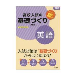 高校入試の基礎づくり英語|ggking