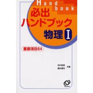 必出ハンドブック物理1