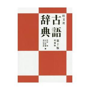 旺文社古語辞典|ggking