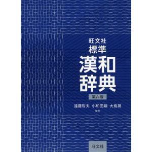 旺文社標準漢和辞典|ggking