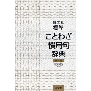 標準ことわざ慣用句辞典 新装版|ggking