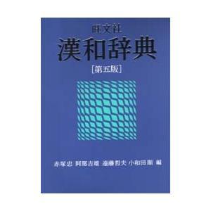 旺文社漢和辞典|ggking