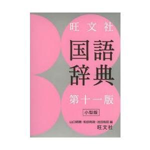旺文社国語辞典 小型版|ggking