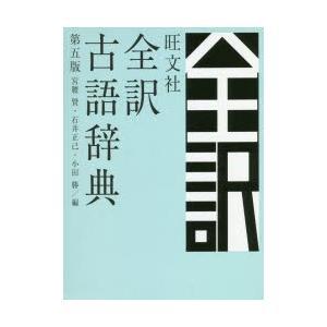旺文社全訳古語辞典|ggking