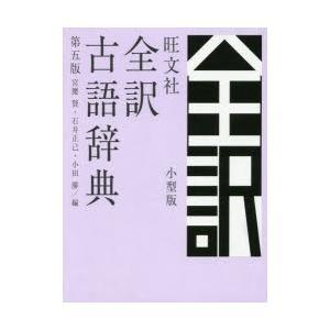 旺文社全訳古語辞典 小型版|ggking