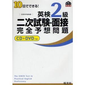 本 ISBN:9784010940389 出版社:旺文社 出版年月:2011年01月 サイズ:112...