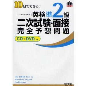 本 ISBN:9784010940396 出版社:旺文社 出版年月:2011年01月 サイズ:112...