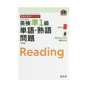 本 ISBN:9784010948521 出版社:旺文社 出版年月:2018年08月 サイズ:223...