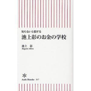 本 ISBN:9784022734174 池上彰/著 出版社:朝日新聞出版 出版年月:2011年10...