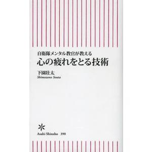 本 ISBN:9784022734907 下園壮太/著 出版社:朝日新聞出版 出版年月:2013年0...