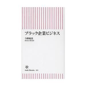 本 ISBN:9784022735317 今野晴貴/著 出版社:朝日新聞出版 出版年月:2013年1...