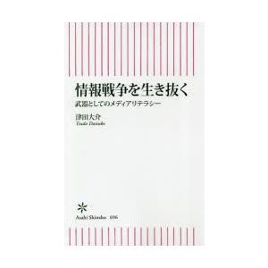 本 ISBN:9784022737939 津田大介/著 出版社:朝日新聞出版 出版年月:2018年1...