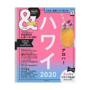 &TRAVELハワイ 2020 超ハンディ版|ggking