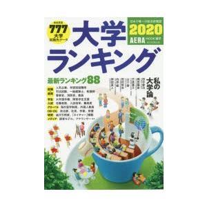 本[ムック] ISBN:9784022792242 出版社:朝日新聞出版 出版年月:2019年04月...