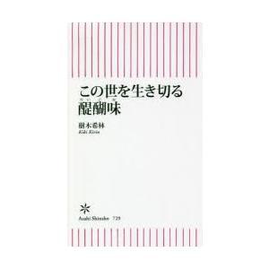 本 ISBN:9784022950376 樹木希林/著 石飛徳樹/聞き手 出版社:朝日新聞出版 出版...