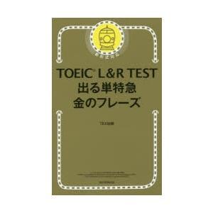 本 ISBN:9784023315686 TEX加藤/著 出版社:朝日新聞出版 出版年月:2017年...