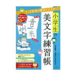 小学生の美文字練習帳 1・2年生の漢字をマスター!|ggking