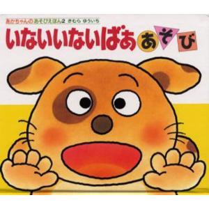 本 ISBN:9784031310208 きむらゆういち/さく 出版社:偕成社 出版年月:1989年...