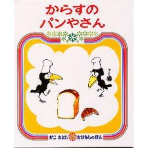 本 ISBN:9784032060706 かこさとし/絵と文 出版社:偕成社 出版年月:1978年 ...