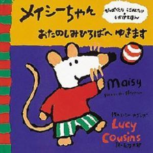 本 ISBN:9784033211404 ルーシー・カズンズ/作 五味太郎/訳 出版社:偕成社 出版...
