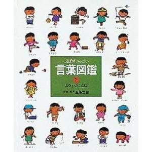 本 ISBN:9784033430201 五味太郎/監修・制作 出版社:偕成社 出版年月:1985年...