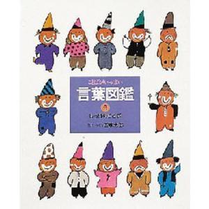 本 ISBN:9784033430904 五味太郎/監修・制作 出版社:偕成社 出版年月:1988年...