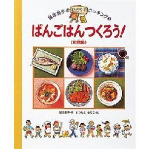 本 ISBN:9784034281307 坂本広子/著 まつもときなこ/絵 出版社:偕成社 出版年月...