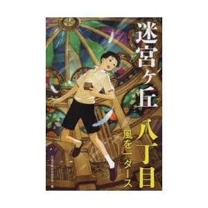 本 ISBN:9784035394808 日本児童文学者協会/編 出版社:偕成社 出版年月:2014...