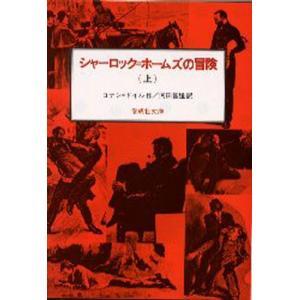 本 ISBN:9784036509201 コナン=ドイル/作 河田智雄/訳 出版社:偕成社 出版年月...