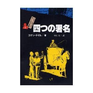 本 ISBN:9784037380205 コナン=ドイル/著 出版社:偕成社 出版年月:1983年0...