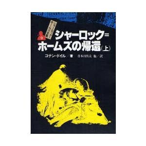 本 ISBN:9784037380908 コナン=ドイル/著 出版社:偕成社 出版年月:1983年1...