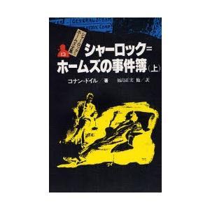 本 ISBN:9784037381301 コナン=ドイル/著 出版社:偕成社 出版年月:1984年0...