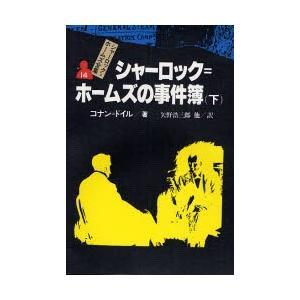 本 ISBN:9784037381400 コナン=ドイル/著 出版社:偕成社 出版年月:1985年0...