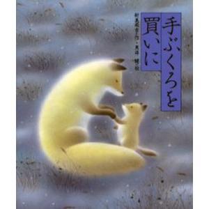 本 ISBN:9784039633101 新美南吉/作 黒井健/絵 出版社:偕成社 出版年月:198...