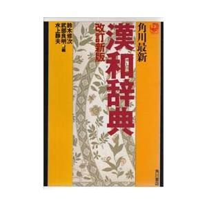 角川最新漢和辞典|ggking
