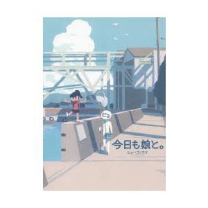 本 ISBN:9784040697932 ヒョーゴノスケ/著 出版社:KADOKAWA 出版年月:2...