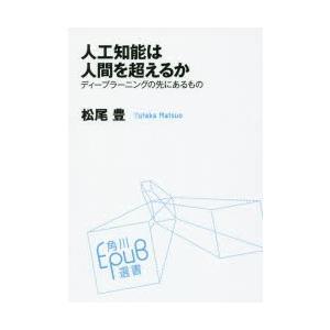 本 ISBN:9784040800202 松尾豊/〔著〕 出版社:KADOKAWA 出版年月:201...