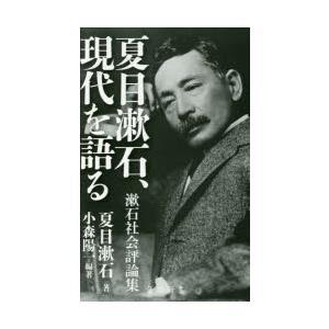 夏目漱石、現代を語る 漱石社会評論集 ggking