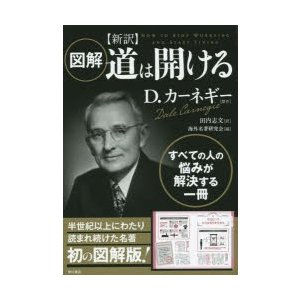 本 ISBN:9784041029695 D.カーネギー/原作 田内志文/訳 海外名著研究会/編 出...