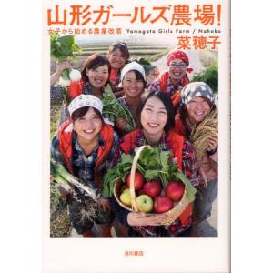山形ガールズ農場! 女子から始める農業改革|ggking