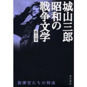 城山三郎昭和の戦争文学 第6巻 ggking