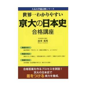 世界一わかりやすい京大の日本史合格講座