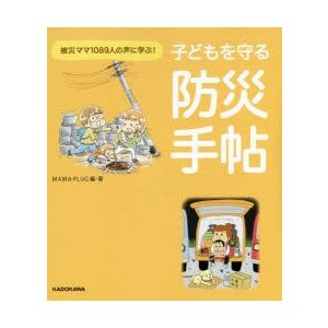 本 ISBN:9784046016881 MAMA-PLUG/編・著 出版社:KADOKAWA 出版...